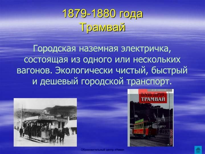 1879-1880 года