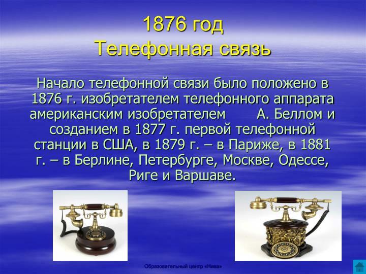 1876 год