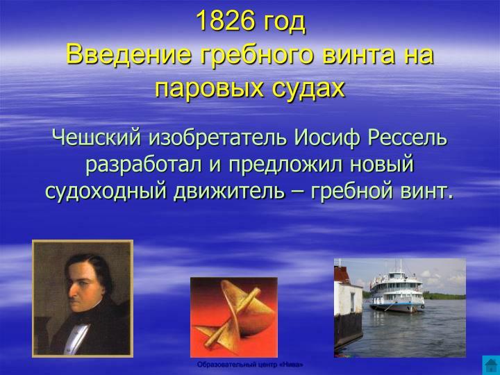 1826 год
