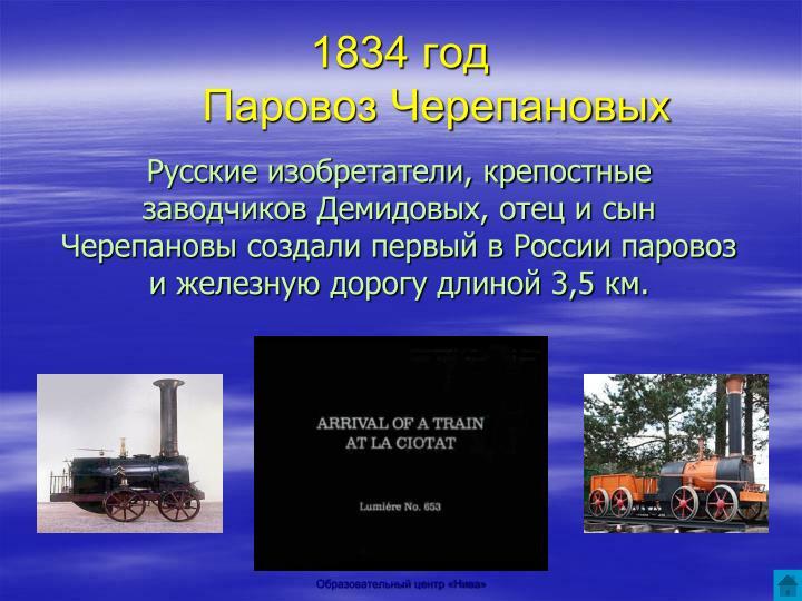 1834 год