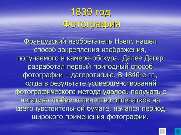 1839 год
