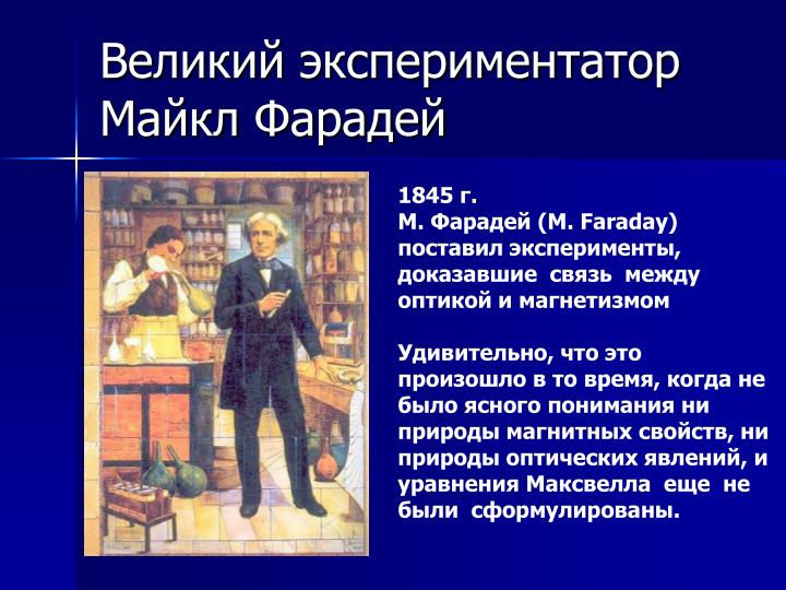 Великий экспериментатор Майкл Фарадей
