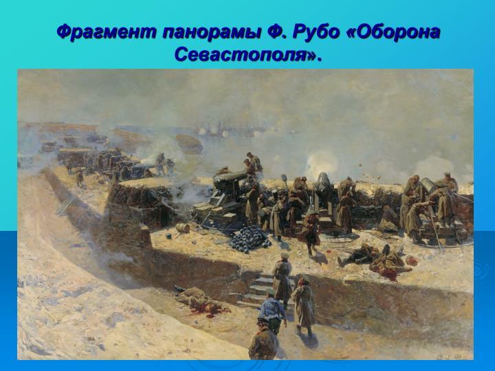 Фрагмент панорамы Ф.Рубо «Оборона Севастополя