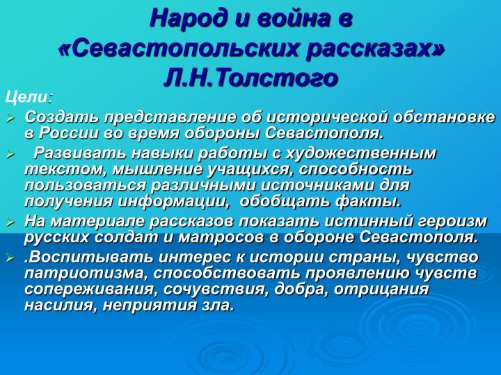 Народ и война в «Севастопольских рассказах» Л.Н.Толстого