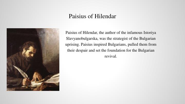 Paisius of Hilendar