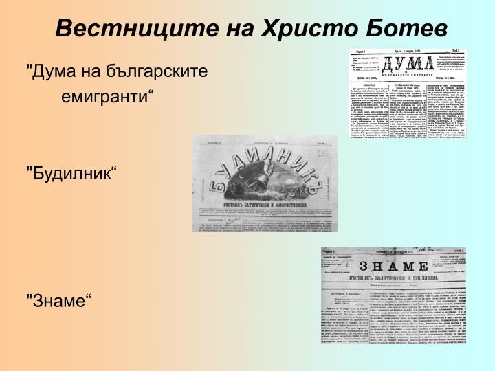 Вестниците на Христо Ботев