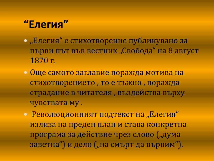 """Елегия"""