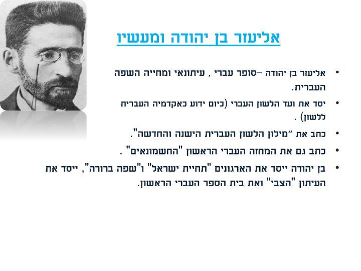 אליעזר בן יהודה ומעשיו