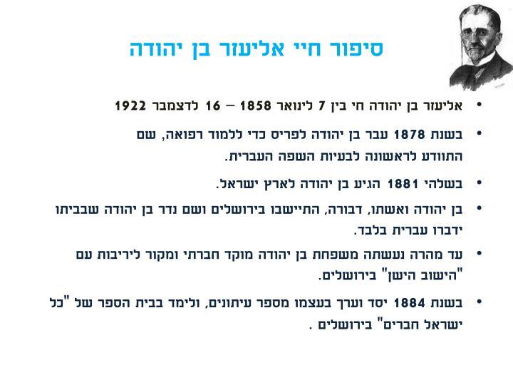 סיפור חיי אליעזר בן יהודה