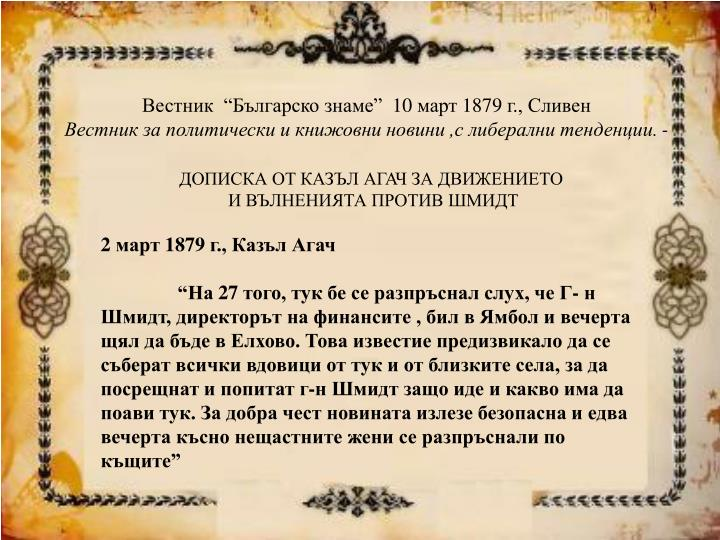 "Вестник  ""Българско знаме""  10"