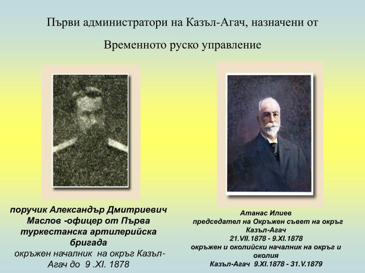 Първи администратори на Казъл-Агач, назначени от Временното руско управление