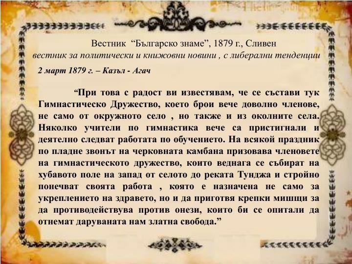 """Вестник  """"Българско знаме"""", 1879 г., Сливен"""