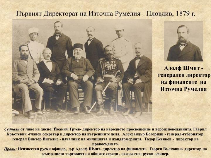Първият Директорат на Източна Румелия - Пловдив, 1879 г.