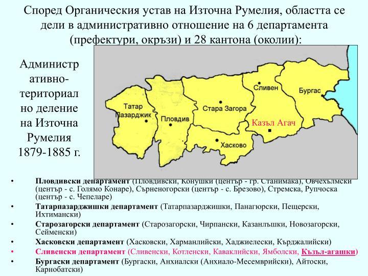СпоредОрганическия уставна Източна Румелия, областта се дели в административно отношение на 6 департамента