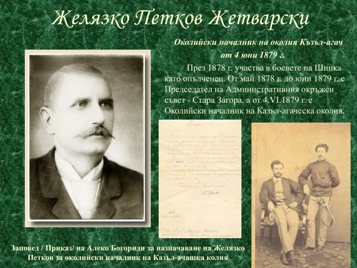 Желязко Петков Жетварски