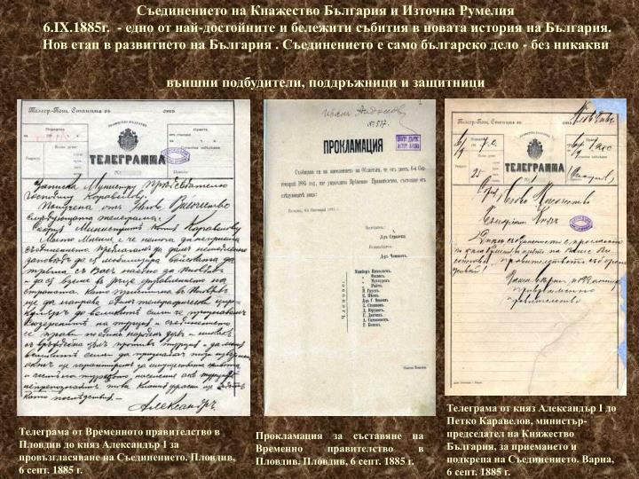 Съединението на Кнажество България и Източна Румелия