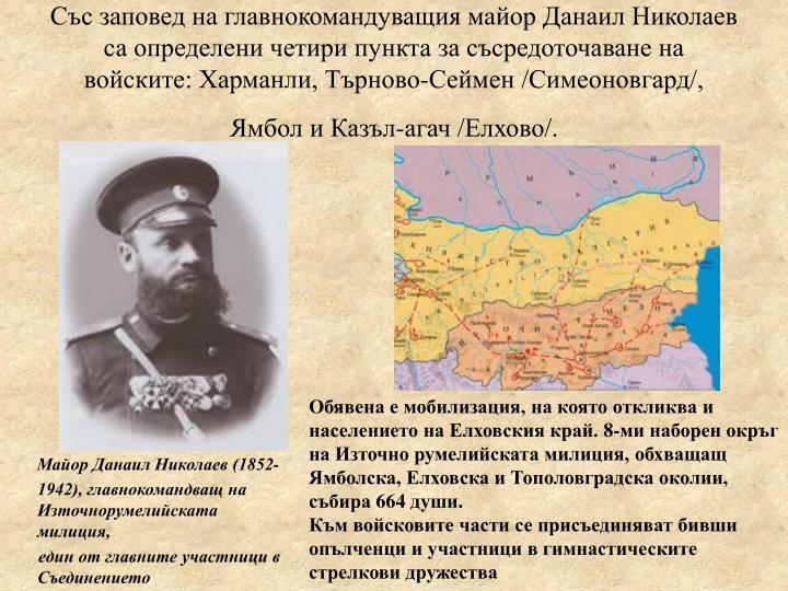 Със заповед на главнокомандуващия майор Данаил Николаев са определени четири пункта за съсредоточаване на войските: Харманли, Търново-Сеймен /Симеоновгард/, Ямбол и Казъл-агач /Елхово/.