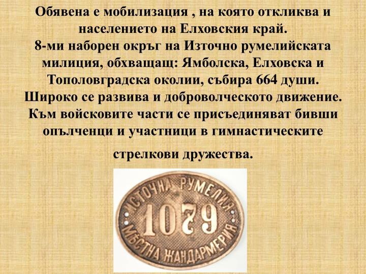Обявена е мобилизация , на която откликва и населението на Елховския край.