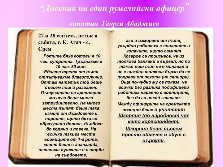 """""""Дневник на един румелийски офицер"""