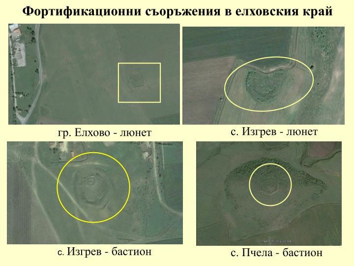 Фортификационни съоръжения в елховския край