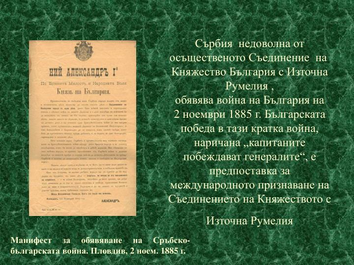 Сърбия недоволна от осъщественотоСъединение наКняжество България с Източна Румелия , обявявавойнанаБългария на
