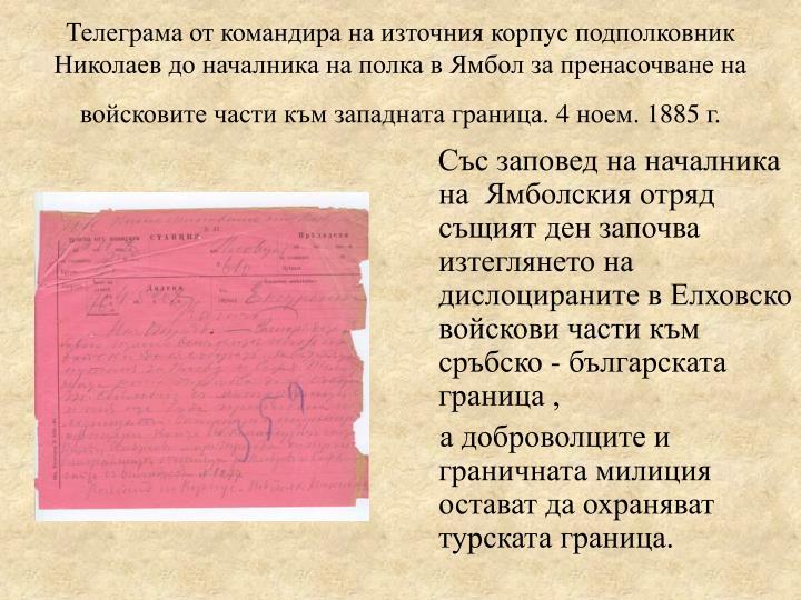 Телеграма от командира на източния корпус подполковник Николаев до началника на полка в Ямбол за пренасочване на войсковите части към западната граница. 4 ноем. 1885 г.