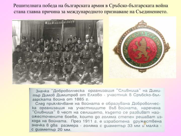 Решителната победа на българската армия в