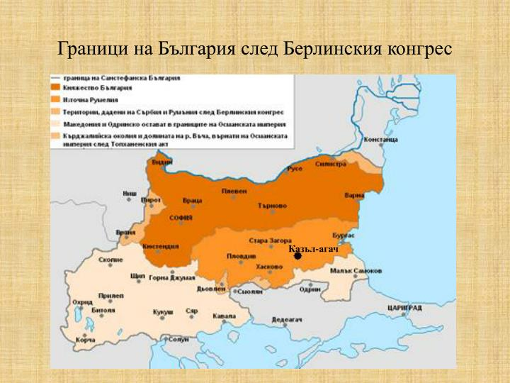 Граници на България след Берлинския конгрес