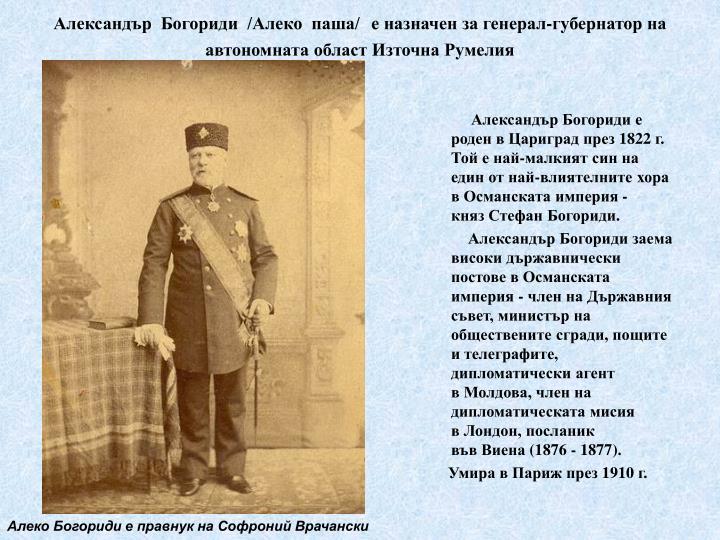 Александър Богориди  /Алеко  паша/