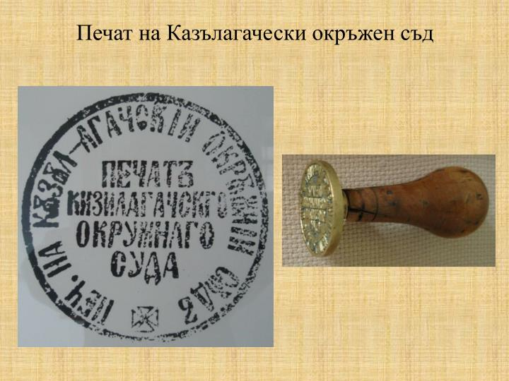Печат на Казълагачески окръжен съд