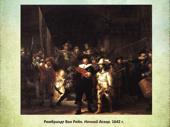 Рембрандт Ван Рейн.