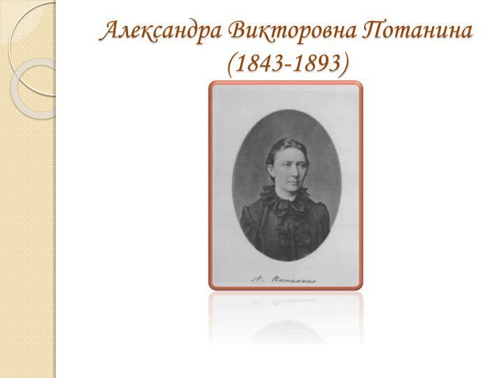 (1843-1893)