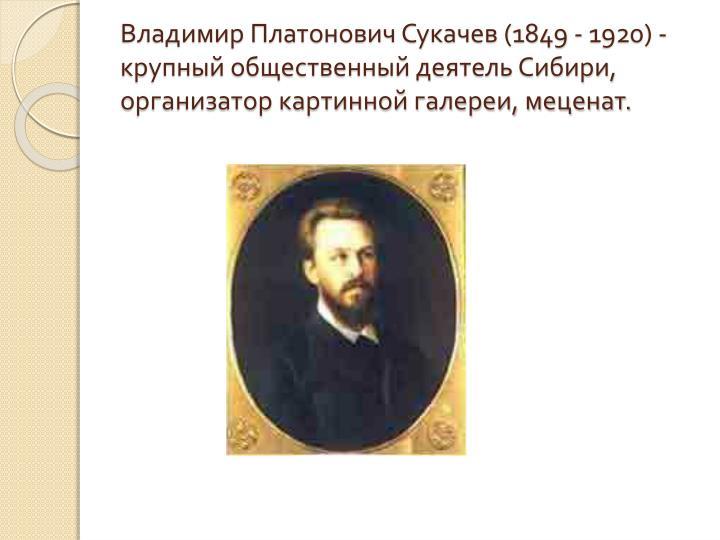 (1849 - 1920) -    ,   , .