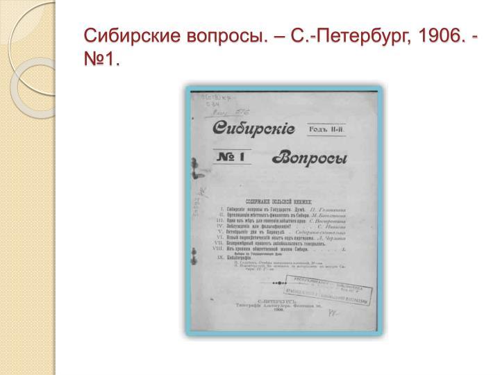 .  .-, 1906. - 1.
