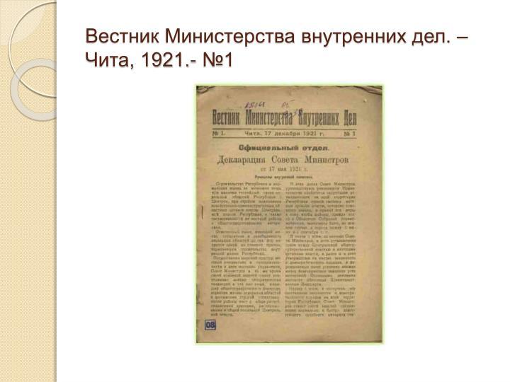 .  , 1921.- 1