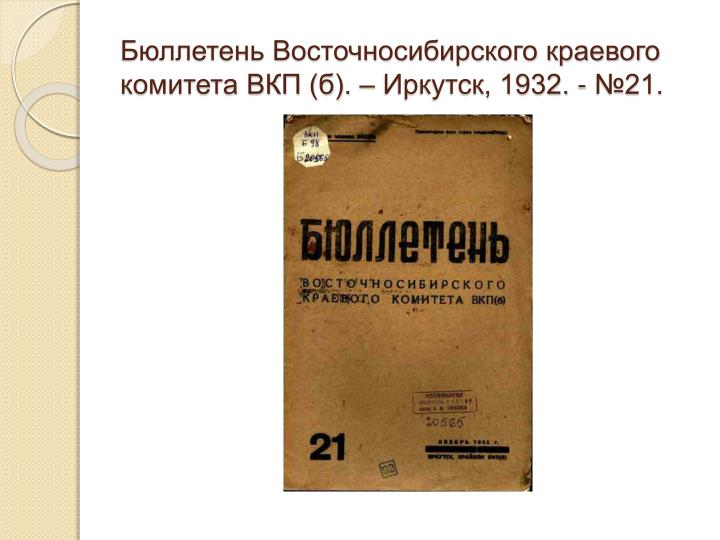().  , 1932. - 21.