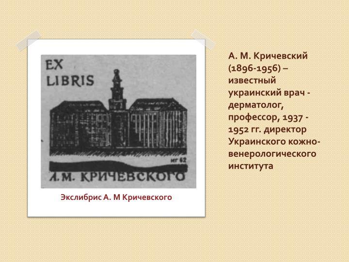 . .   (1896-1956)     -, , 1937 - 1952 .   -