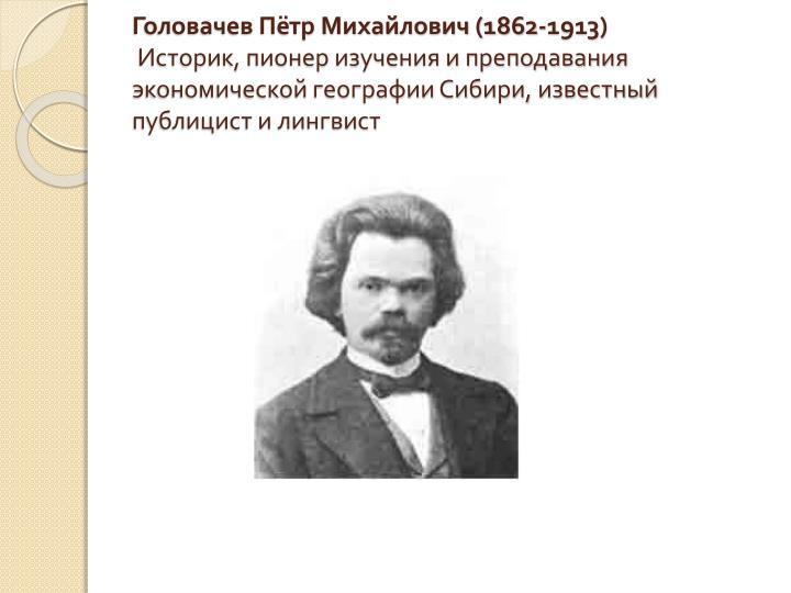 (1862-1913)