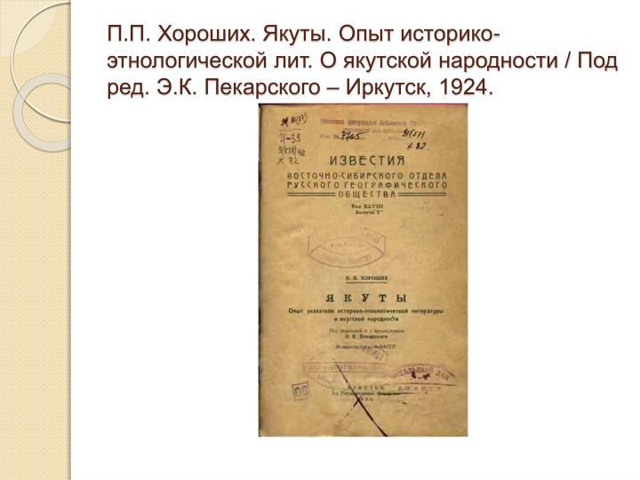 .. . .  - .    /  . ..   , 1924.