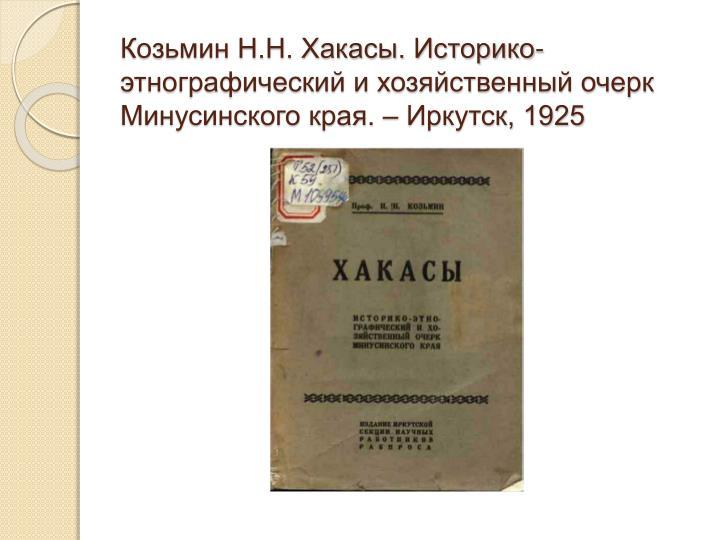 .. . -      .  , 1925