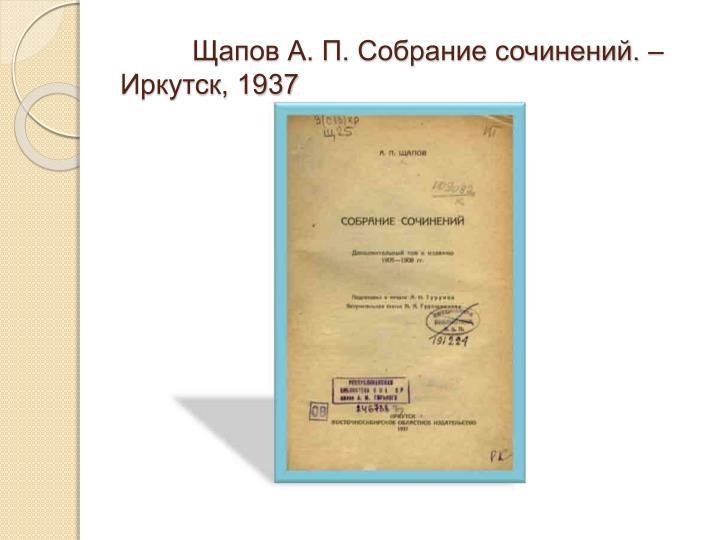 . .  .  , 1937