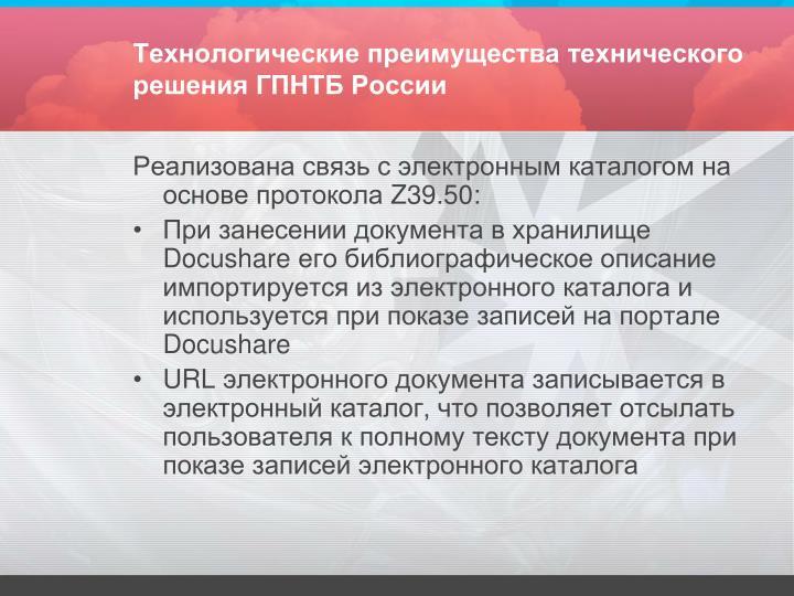 Технологические преимущества технического решения ГПНТБ России