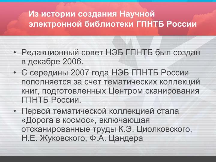 Из истории создания Научной электронной библиотеки ГПНТБ России