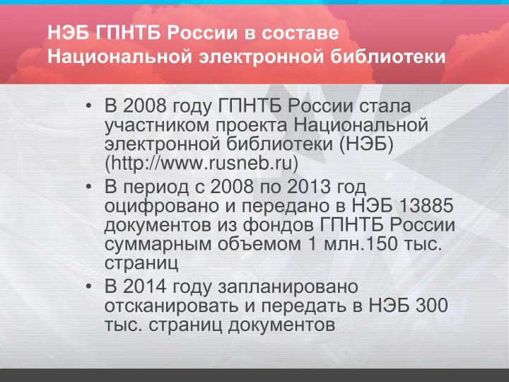 НЭБ ГПНТБ России в составе Национальной электронной библиотеки