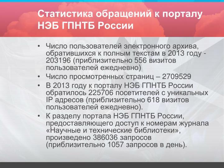 Статистика обращений к порталу НЭБ ГПНТБ России