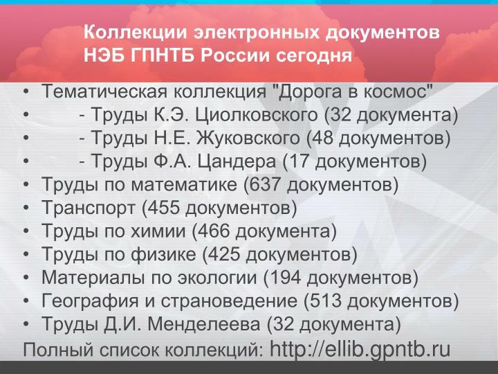 Коллекции электронных документов НЭБ ГПНТБ России сегодня
