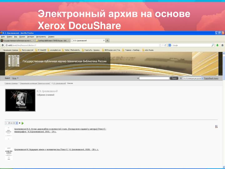Электронный архив на основе