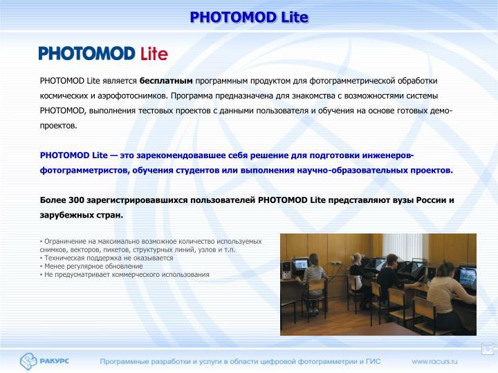 PHOTOMOD Lite