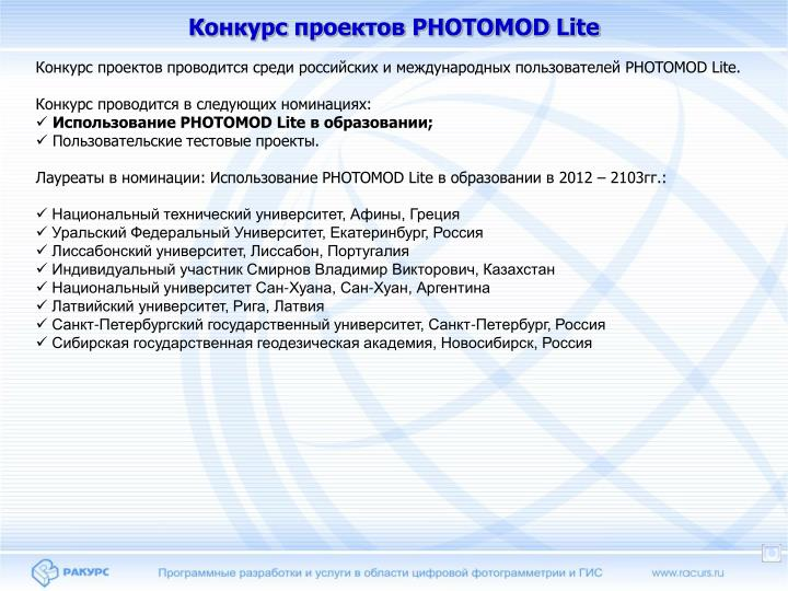 Конкурс проектов PHOTOMOD Lite