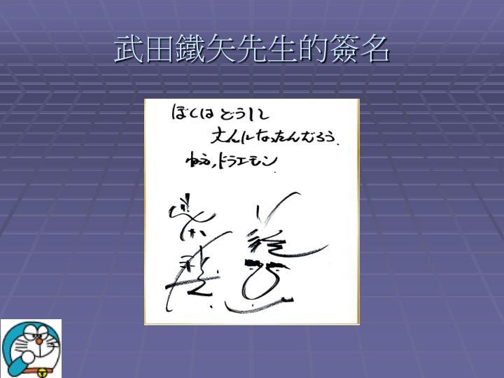 武田鐵矢先生的簽名